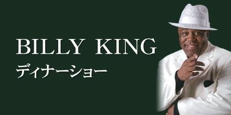 BILLY KING ディナーショー